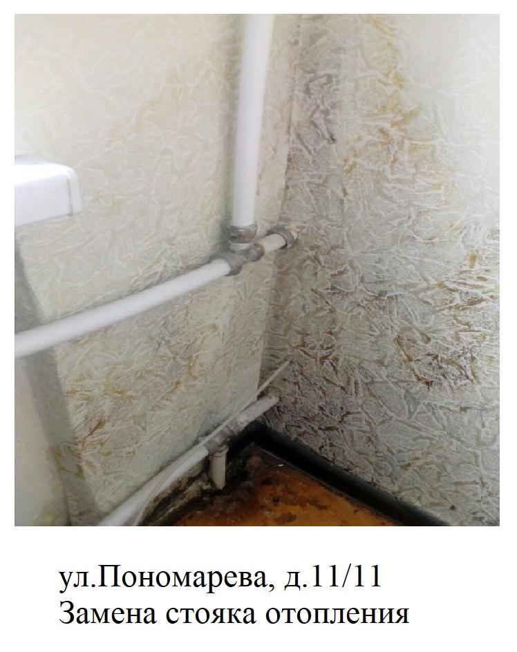 Фотоальбом ул. Пономарева, д. 11/11