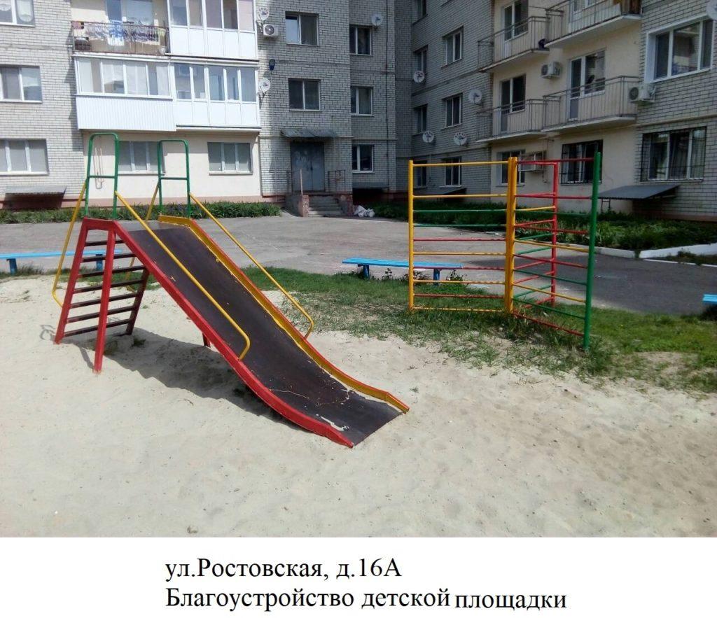 Фотоальбом ул. Ростовская, д. 16А