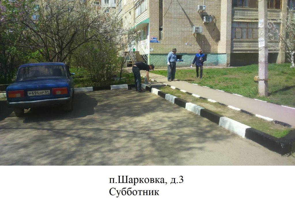 Фотоальбом п. Шарковка д.3