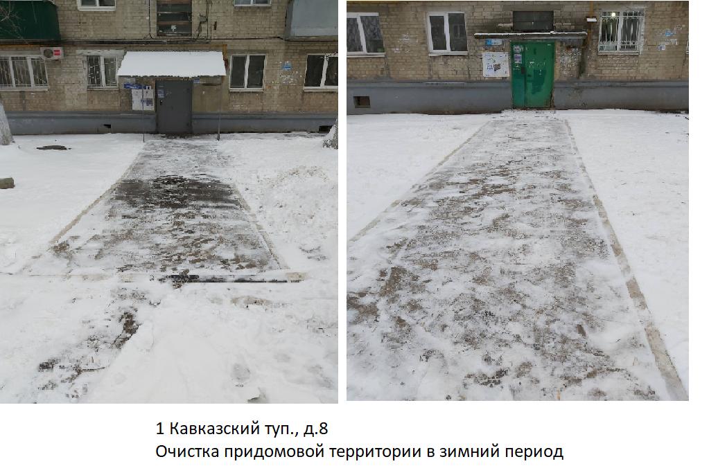 Фотоальбом 1 Кавказский туп., д. 8